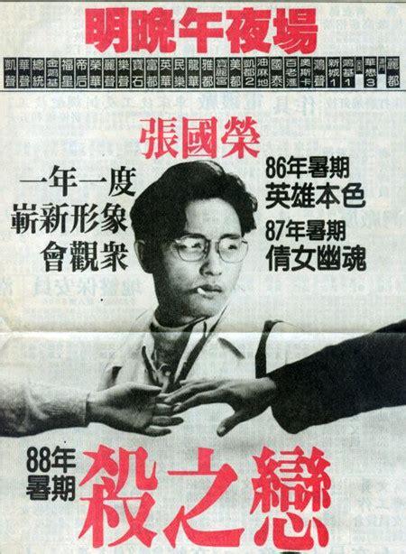 1988 (22) 杀之恋 (Fatal Love)(3) - 荣光无限 - 张国荣歌影迷网