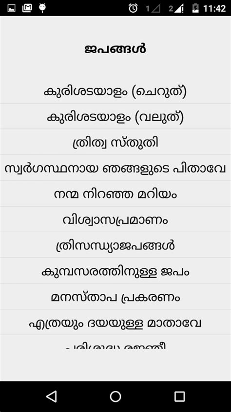Malayalam Prayers 20 Apk Download  Android Books