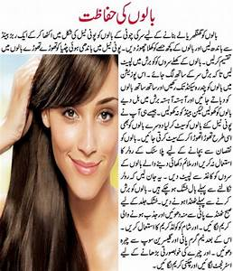The Fashion Time Beauty Tips In Urdu For Hair