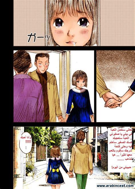 قصص سكس مصورة حــصــــرياً لـ البنت الصغيرة في ورطة المصعد مترجمة للعربية