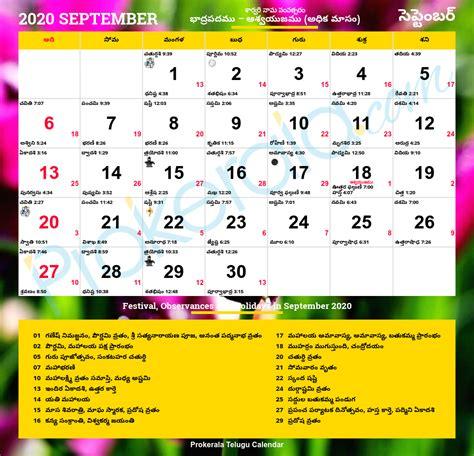Sravana Masam 2021 Telugu Calendar | Printable March