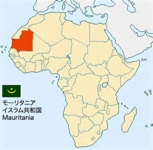 モーリタニア:モーリタニア・イスラム共和国 ...