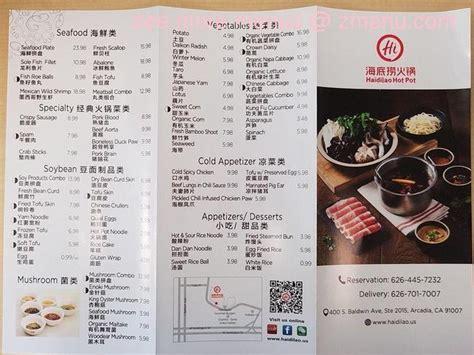 menu  haidilao hot pot restaurant arcadia
