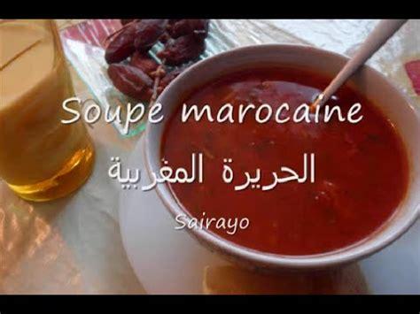 cuisine marocaine harira recette de harira soupe marocaine حريرة مغربية