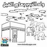 Coloring Islamic Printable Dua بالعربي نتعلم Sleep Going Belarabyapps sketch template