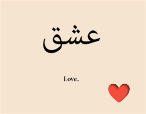 Express Affection In Farsi