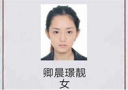 China Criminal Police Hunt Asiaone