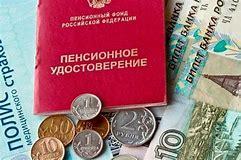 прибавка к пенсии в 2019 по потере кормильца