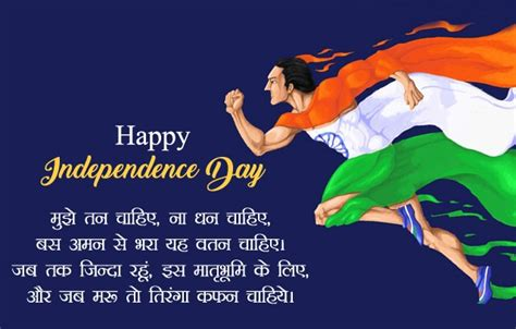 Happy Independence Day 2020 Images, Wishes, Quotes, Messages