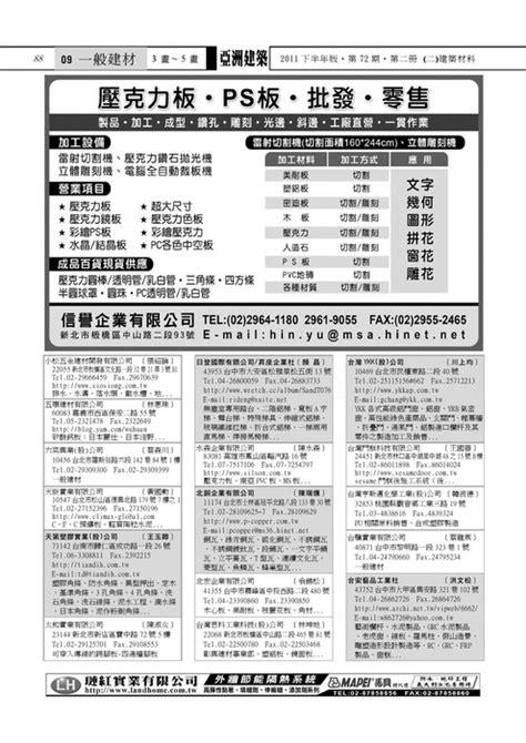 http://www.gogofinder.com.tw/books/archinet/6/ 亞洲建築專業電話簿 第