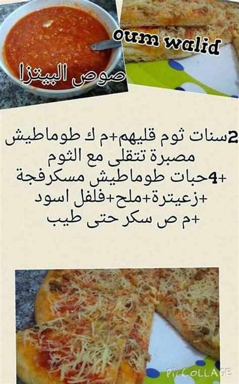cuisine arabe 4 les 106 meilleures images du tableau halawiyat sur