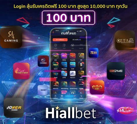Hiallbet เครดิตฟรี อัพเดทล่าสุดเดือนกุมภาพันธ์ 2021