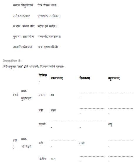 Ncert Solutions For Class 8th Sanskrit Chapter 10 अशोकवनिका (सर्वनाम तत एतत प्रयोग