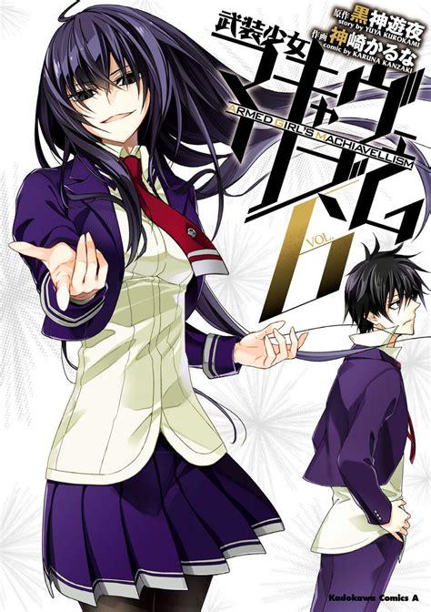 Anime Fuuka Jkanime 武装少女マキャヴェリズム 6 電子書籍の漫画 マンガ コミックはebookjapan