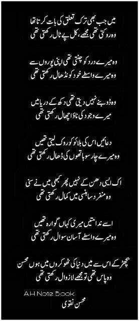 13 best Mohsin Naqvi Shayari images on Pinterest | Urdu poetry