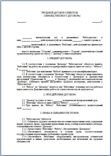 Трудовой договор ИП с работником: основания, нормативные акты и процедура подписания