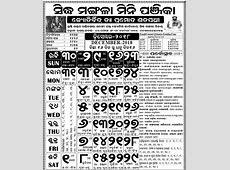 Odia Calendar 2019 2018 Oriya All Months Calendar
