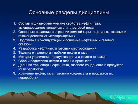 Реферат на тему Геология. Основные свойства природных газов