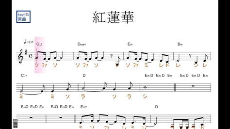 紅 蓮華 ピアノ 楽譜 初級