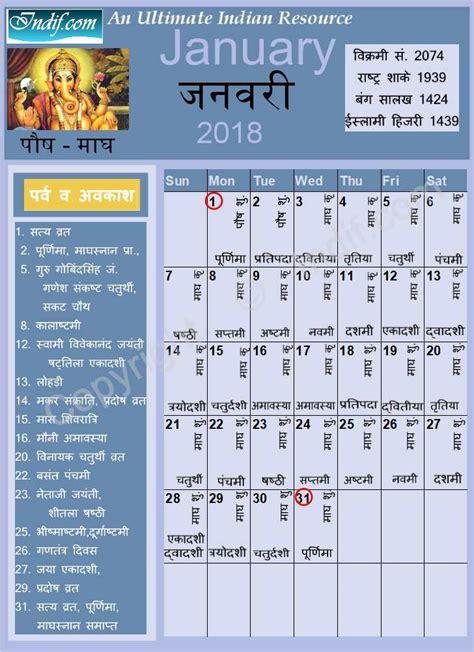 january indian calendar hindu calendar
