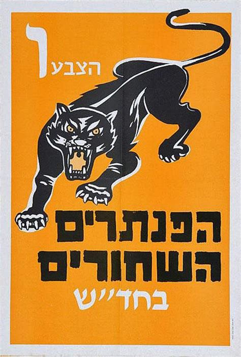 black panthers hadash  palestine poster project