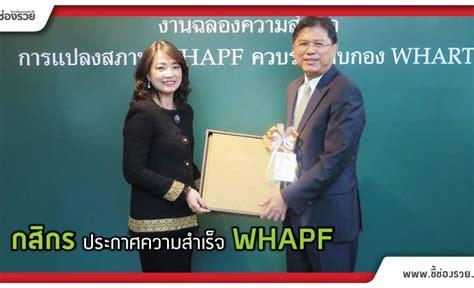 กสิกร ประกาศความสำเร็จ WHAPF เข้ากองทรัสต์ WHART
