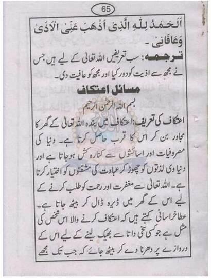 Tahiri Qasim Urdu Molana Gabol Namaz Barkat