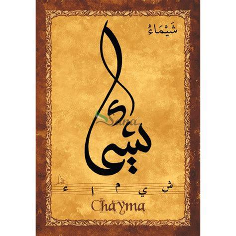 prenom arabe garcon
