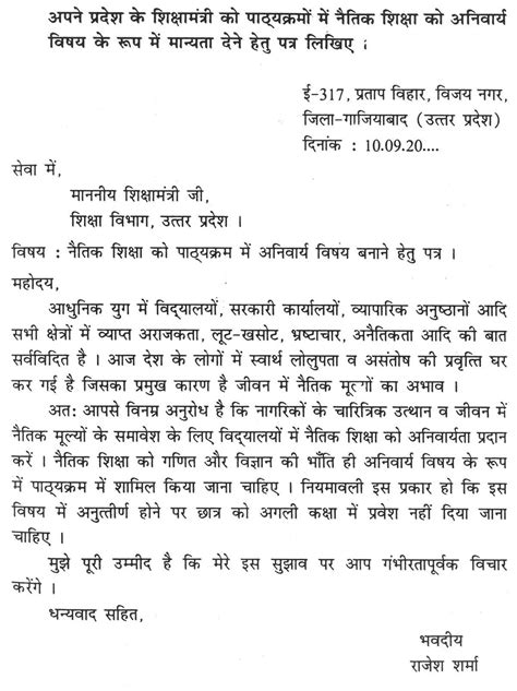 formal letter writing marathi language template complaint