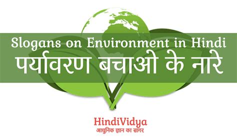 Slogans On Environment In Hindi  पर्यावरण बचाओ के नारे. Graduate Schools In New Jersey. Comic Book Collage. Service Agreement Template Free. Merry Xmas Cards. Graduation Party Invitation Wording. Fabulous At 50. Simple Example Of Resume Title. Yearly Budget Template Excel Free
