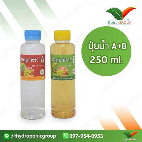 ปุ๋ยน้ำ AB เข้มข้น 250 มิลลิลิตร - Hydroponic-SME