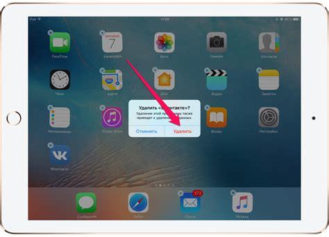 Как удалять приложение на se айфоне