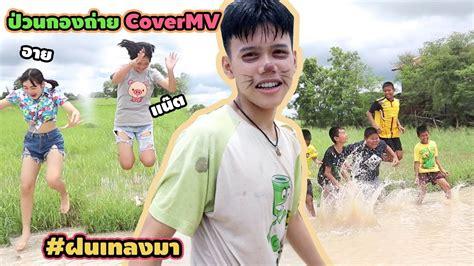 ป้าง แน๊ต อาย ป่วนกองถ่าย CoverMV ฝนเทลงมา (ป่วนกันเอง ...
