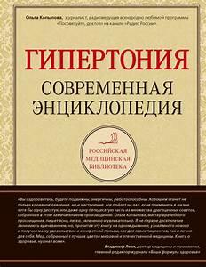 Неумывакин книги читать бесплатно гипертония