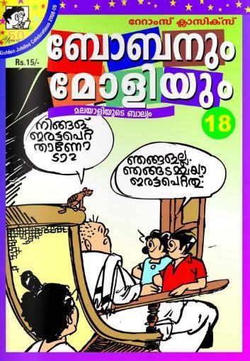 malayalam magazine novels short story poem essay