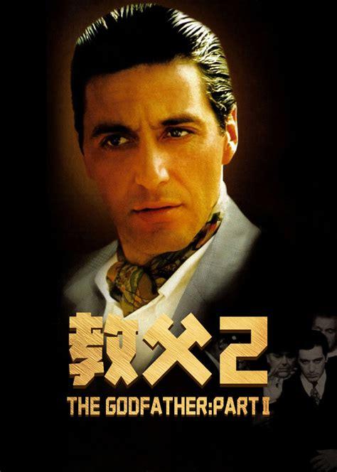 教父2(The Godfather: Part II)-电影-腾讯视频
