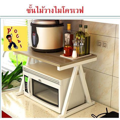 ชั้นวางไมโครเวฟ ชั้นวางของอเนกประสงค์ 1 ชิ้นต่อ 1 ออเดอร์ | Shopee Thailand
