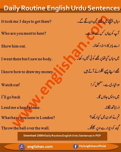 daily routine english  urdu sentences   file