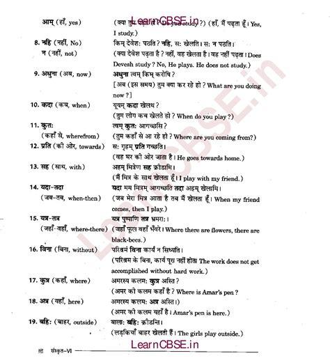 Sanskrit Vyakaran Class 6 अव्ययपदानि