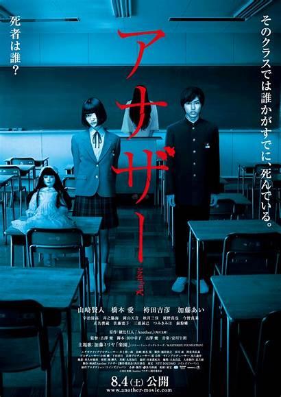 Another Sadako 3d Action Poster Japanese Anime