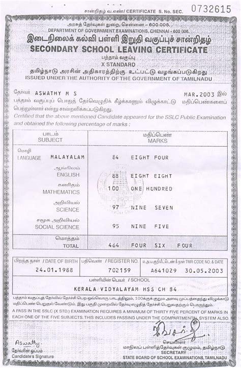 aswathy scholarship tamil nadu