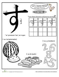 kindergarten japanese language worksheet printable