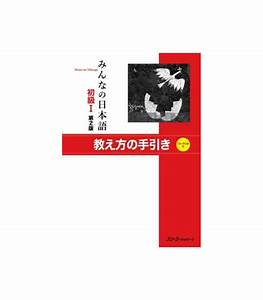 Minna No Nihongo - Basic Level 1