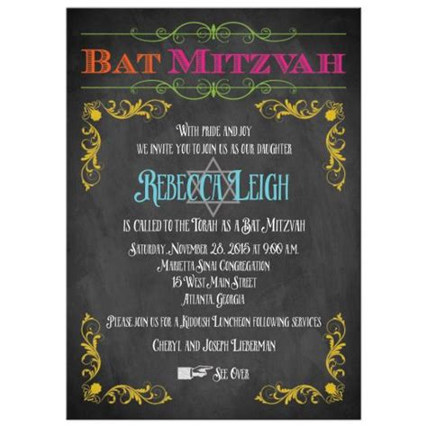 bar mitzvah  bat mitzvah invitation wording ideas