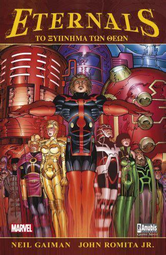 Marvel Comics | Εκδόσεις Anubis