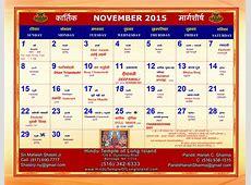 Hindu Calendar November 2018 mathrubhumi calendar january