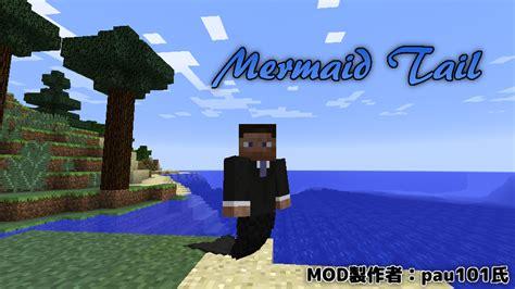 【minecraft】これであなたも美しい人魚姫に 「mermaid Tail」【mod紹介】