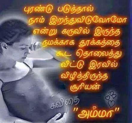 amma kavithai tamil kavithai  amma amma tamil