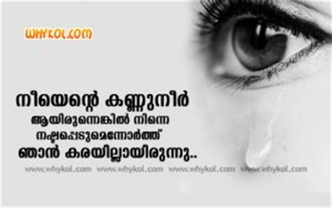 list  malayalam sad quotes  sad quotes pictures