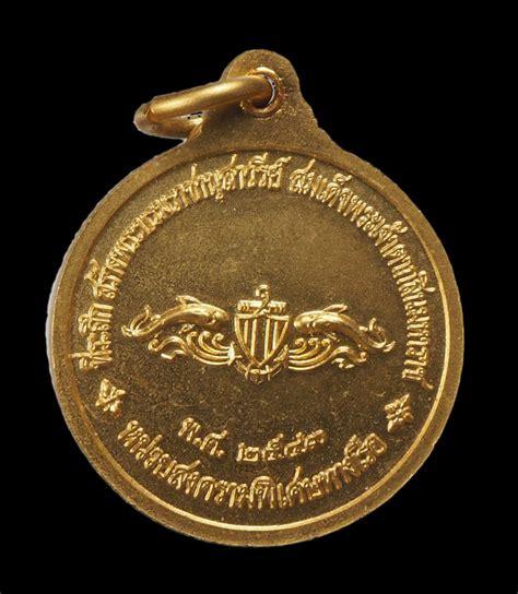 20บาท...เหรียญกรมหลวงชุมพร หน่วยสงครามพิเศษทางเรือ ปี2543 ...